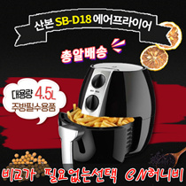 Yamamoto SB-D18 household five generations of air fryer large capacity smart smokeless fries electric frying potato