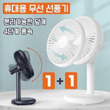 Mini Wireless USB Fan/Tabletop Fan/Portable Fan/ 7 Wings-Free Shipping