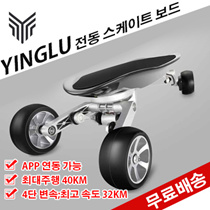 Electric skateboard / Free Shipping / Motor output 500W / Maximum driving 40KM / APP can be linked / Speed 25 ~ 30km