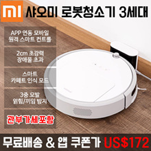Xiaomi robotic vacuum cleaner 3rd generation / Robot vacuum cleaner youth edition / tube with tax / Xiaowa / 640ml large capacity dust box / 2cm obstacle passage / triple hair prevention / APP interlo