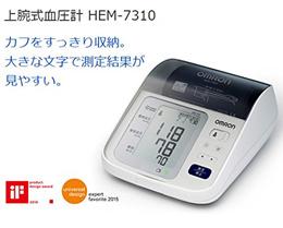 [오므론]  상완식 자동전자 혈압계 / HEM-7310 / 안심커프 / 디지털 혈압계 / 일본직구 / 정품 / 자동전자혈압계