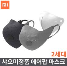 Xiaomi Mijia AirPOP Face Mask Anti_Dust / Anti-haze PM2.5 Gen 2 / Antibacterial /  Skin-friendly