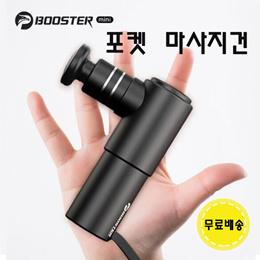 [신상 입고] BOOSTER MINI 포켓 마사지건/무료배송