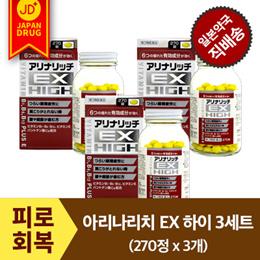 아리나리치 EX하이 [270정x3개 세트] 피로회복 비타민제 눈의 피로 어깨결림 허리통증 / 아리나민과 같은 성분