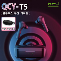 1 + 1 Event $ 34 (Pouch) / 1 $ 18.5 (sold separately) QCY-T5 Bluetooth Earphone / Bluetooth 5.0 / Free Shipping