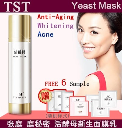 TST Yeast Mask/Mask/TST/perliere by mimi/Acne Blemish acne India Firming anti-aging repair Deals for only S$158 instead of S$0