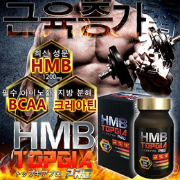 【HMB TOPGIA PRO】MUSCLE BUILDING AND FAT BURNING SUPPLEMENT !!
