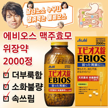 Ebios brewers yeast stomach 2000 tablets / Asahi / appetite / indigestion / heartburn / vitamin / protein / nutrition / digestion / stomach / beer