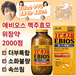 Ebios brewer's yeast stomach 2000 tablets / Asahi / appetite / indigestion / heartburn / vitamin / protein / nutrition / digestion / stomach / beer