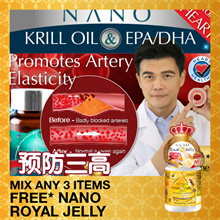 [$24.90ea* FREE* ROYAL JELLY! MIX ANY 3!]♥NANO KRILL OIL ♥HIGHEST EPA 5070mg DHA 2145mg ♥CHOLESTEROL