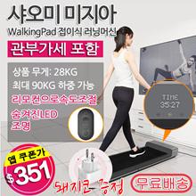 WalkingPad walking machine fitness machine smart treadmill