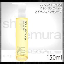 Shu Uemura High Performance Cleansing Oil Advanced Classic 150ml