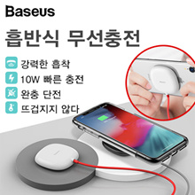 Baseus Portable Wireless Charger / 10W Fast Charging / Automatic Power Off / Sucker Design