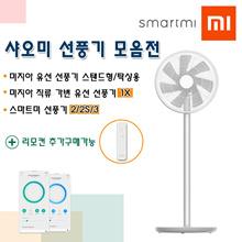 Meter appliance fan silent vertical stand fan