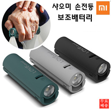 Stock Xiaomi Flashlight / Secondary Battery Handle / Portable Flashlight / Handle Envelope Clutch Lever / Includes VAT / Free Shipping