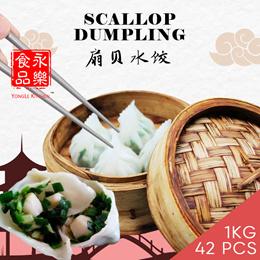 [1 FOR 1 / 11.11 PROMOTION] [Yongle] Scallop Dumpling  (扇贝水饺)- 1kg Packs (approx 42 pcs)