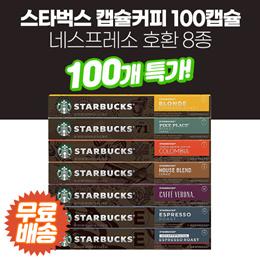★무료배송★스타벅스 캡슐커피 100캡슐 네스프레소 호환 8종 무료배송
