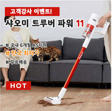 TROUVER POWER 11 Cordless Vacuum Cleaner