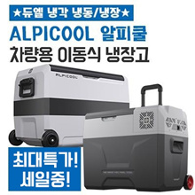★ Lowest coupon ever applied $ 108 ★ Alpicool Refrigerator Lowest ever / Latest Duel use function /