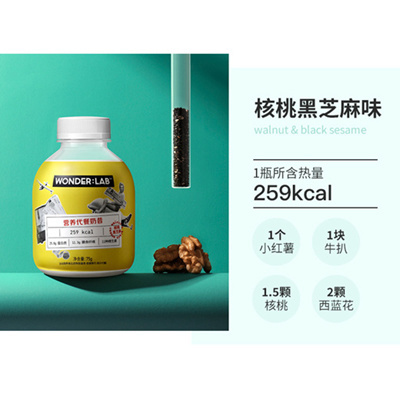 WonderLab Fat Bottle Milk Tea Sesame 450g x 2