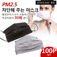 Smog / flu-only mask / EPSHOME fine dust barrier / PM 2.5 mask / export quality to the United States / 100-piece set / Pink Blue White Gray Black