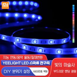小米Yeelight智能彩光灯带/APP链接/多种颜色/智能控制/可延长至10m/免费送货