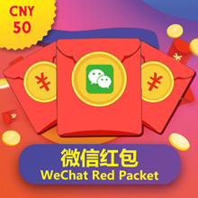微信红包 50元/微信礼券 WeChat HongBao 50 CNY/WeChat Red Packet/Voucher/AngPow