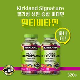 [US fastball]Kirkland Signature Adult Multivitamin 320 Gummies
