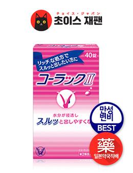 *대용량* / 코락쿠2 변비약 (40정/80정)  일본약국직배송 / 일본변비약 / 효과빠른 변비약 / 만성변비