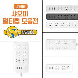 小米插线板/USB 27W快速充电插线板/纯铜/赠送猪鼻子