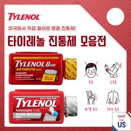 [💊Tylenol pain reliever collection💊] 💊명품 진통제 타이레놀 모음전💊  / 타이레놀 정품 / tylenol / 진통제 / 미국 진통제