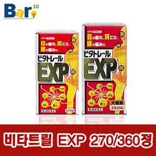 ★Spring special price★ 【Vitatrile EXP】【2 bottle set price】270 tablets/360 tablets/same ingredient as Arinamin EX Plus / Back pain Eye strain Stiff shoulder chronic fatigue / Fast delivery Baroten!
