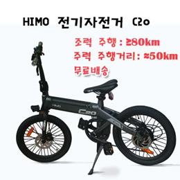HIMO电动助力自行车C20 白色 深灰色
