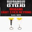 ☆Q10最安価!即発!送無料/10th bigbang light stick keyring / BIGBANG 0.TO.10 CONCERT MDGOODS/安心書留発送