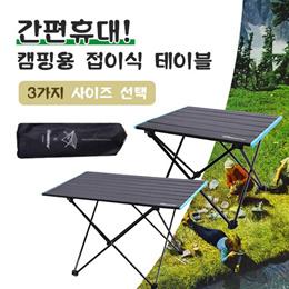 캠핑 테이블/접이식 야외테이블 높이조절/여행 필수품/캠핑 용품/무료배송