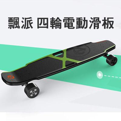 飄派智慧型電動滑板 四輪電動滑板 成人滑板 無線遙控 7.9KG 18KM續航 0.1秒啟動