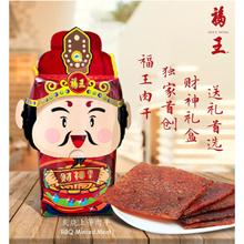 HOCK WONG HONEY BBQ MINCED MEAT 500g / BAK KWA / DRIED MEAT / BAK GUA / ROU GAN