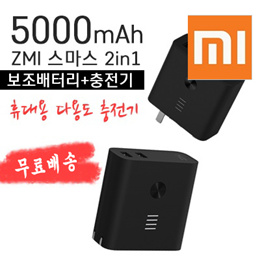 [최신출시] ZMI 스마스 2in1 5000mAh 보조배터리+충전기 / 즈미 보조배터리 / 휴대용 다용도 충전기 / 핸드폰 충전기 / 돼지코 포함 / 무로배송