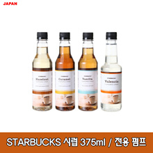 Starbucks syrup 4 kinds 375ml / private pump / vanilla / hazelnut / caramel / Valencia / Japan Starbucks syrup