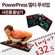 PowerPress Multi-Push Up complete pushup training system