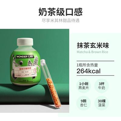 WonderLab Fat Bottle Milk Tea Matcha 450g x 2