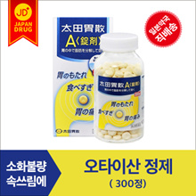 Japan#39s leading gastrointestinal medicine tablets of Oitaic acid [300 tablets] Indigestion Abdominal distension Heartburn Quick effect