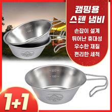 ★1+1★ 편리한 캠핑용 스텐 냄비(고급형) / 뛰어난 휴대성 / 편리한 세척 / 무료배송