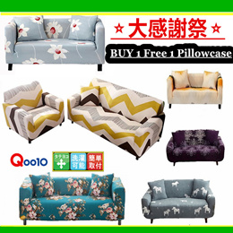 ⭐【BUY 1 Free 1 Pillowcase 】⭐Sofa Cover  /  Sofa Bed Cover  / Fit for With Armrest Sofa