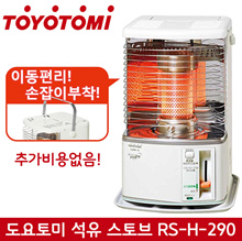 TOYOTOMI TOYOTOMI oil stove RS-H29F / latest model RS-H29G / no additional cost / with handle / with VAT / Free Shipping / latest model / made in Japan / Japan