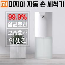 Auto washing mobile phone set