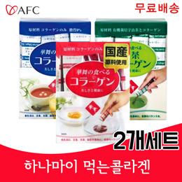 AFC 하나마이 먹는콜라겐 2개세트 / 스틱형 / 피쉬콜라겐 / 녹차콜라겐 / 퓨어콜라겐 /