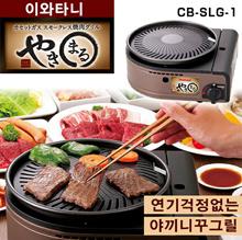 [Iwatani] Yakiniku grill burner CB-SLG-1 / Burning meat in Shin-ni without worrying about smoke !! / Japanese fastball / Iwatani / Free Shipping
