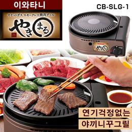 [이와타니] 야키니쿠 그릴 버너 CB-SLG-1 / 연기걱정없이 실내에서 고기굽기!! / 일본제 / 일본직구 / Iwatani / 무료배송