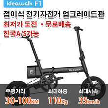 F1 12 inches folding electric bicycle upgrade plate / free shipping / Panasonic lithium battery / mileage 30 ~ 100km (throttle / Pace) / motor output 36V240W / maximum load 110kg